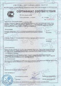 Сертификат №0185253 – «Сертификат соответствия на картриджи ТМ Таргет по спецификации изготовителя»